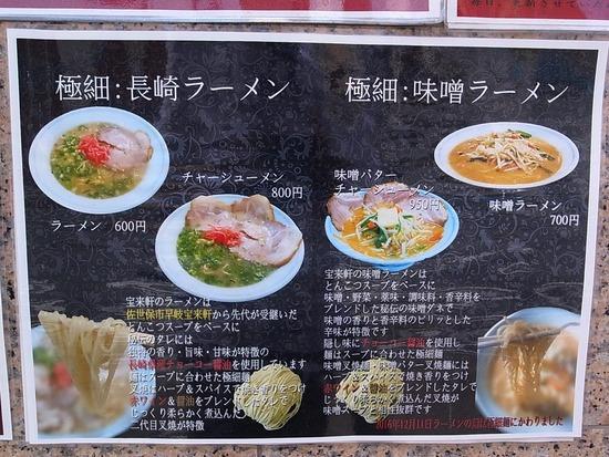 細麺ラーメンの説明