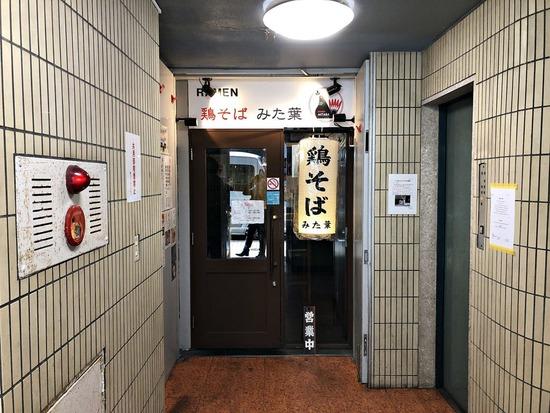 歌舞伎町の二郎インスパ!新宿三丁目「鶏そば みた葉」