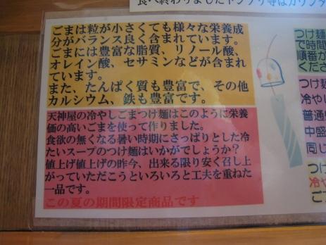 天神屋(御茶ノ水)200808店内広告