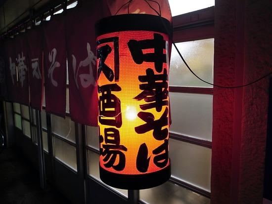 一之江「カネス」昭和初期から続く大衆酒場のワンタンメン