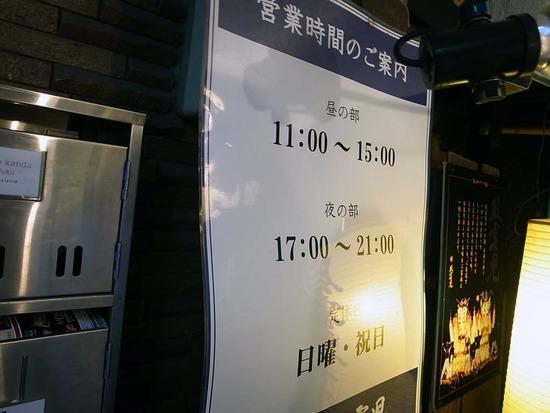 新宿風雲児営業時間