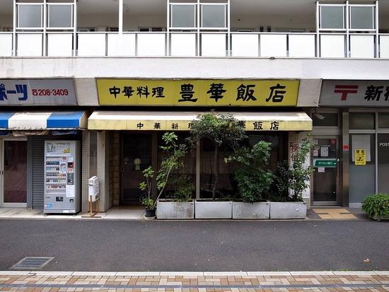 中華料理豊華飯店@若松河田外観