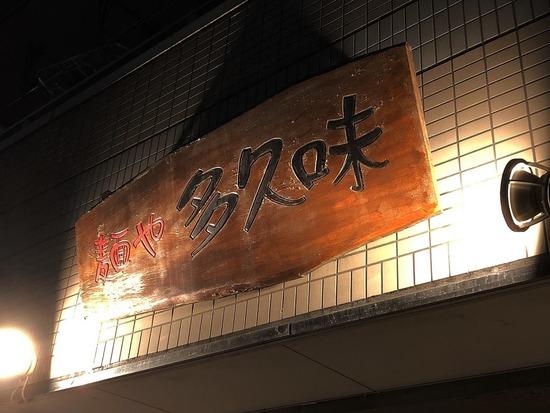 だいたい台湾まぜそば:船堀「麺や多久味」まぜそば
