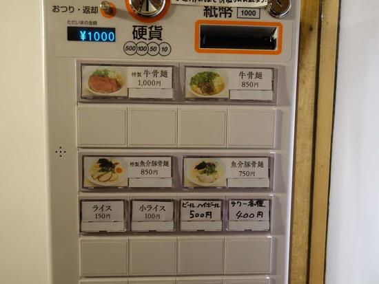 麺屋西川券売機