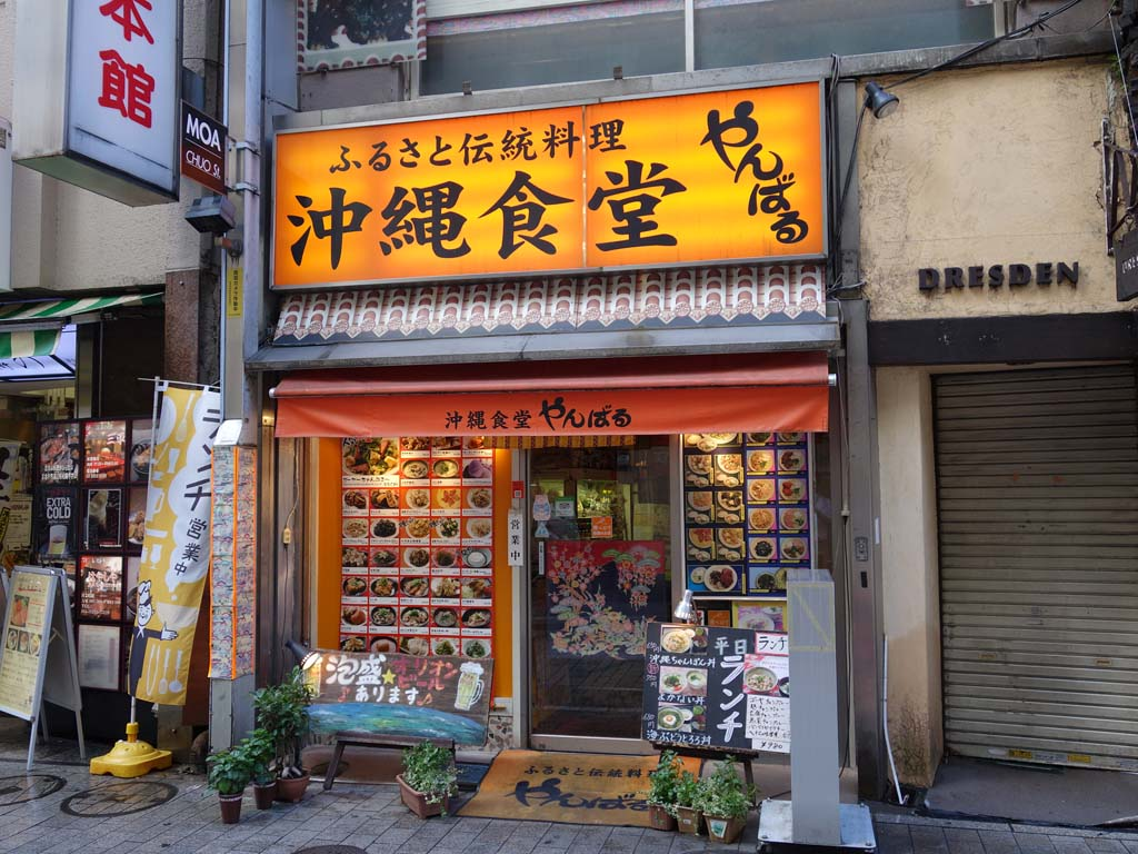 やんばる@新宿 : ラーメン食べたら書くブログ