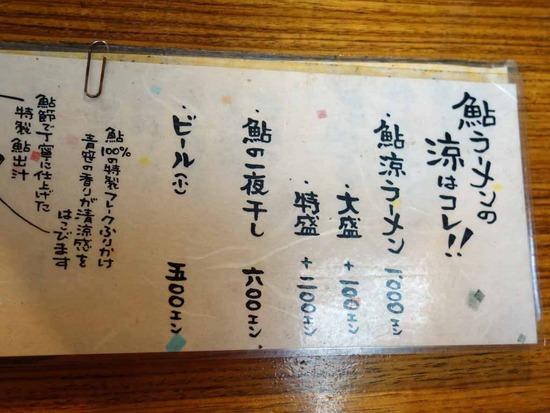 鮎ラーメン夏限定メニュー