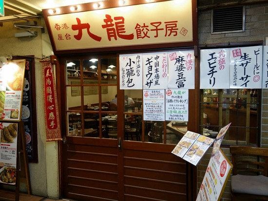 香港屋台九龍餃子房秀
