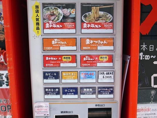 渋谷煮干王券売機