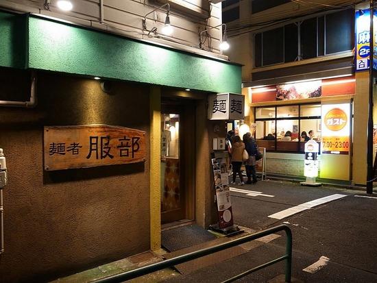 麺者服部@神保町