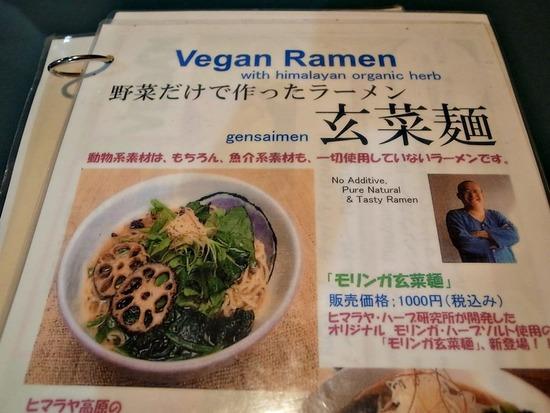 VeganRamenMenu1
