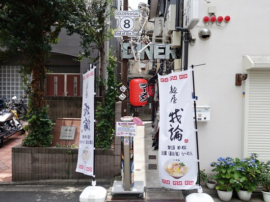麺屋我論入口2