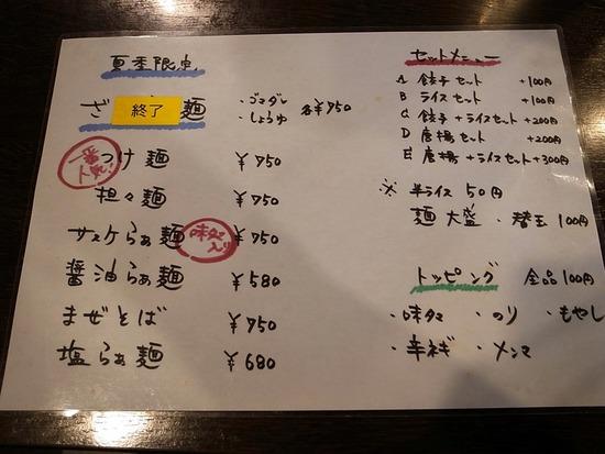 サスケ@飯田橋のメニュー
