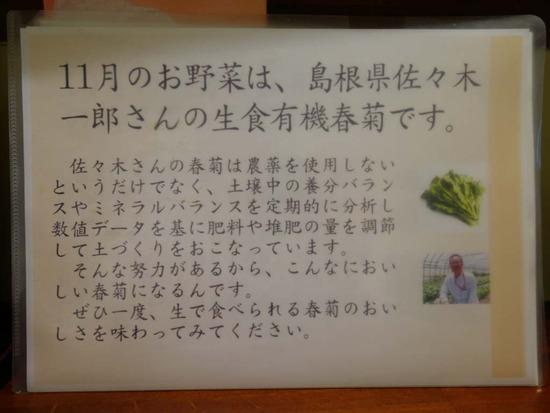 しろ八11月のお野菜説明