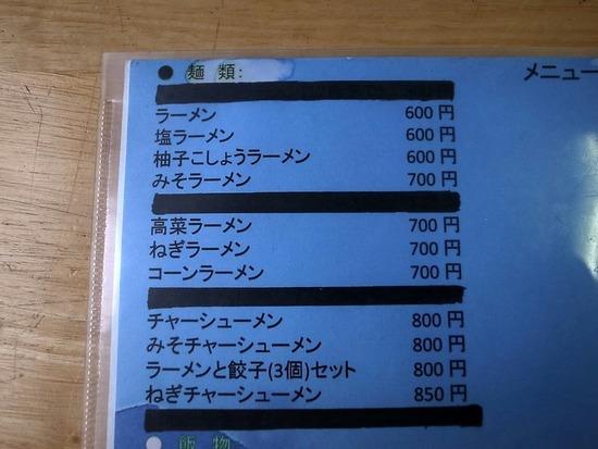 富士屋の麺類メニュー