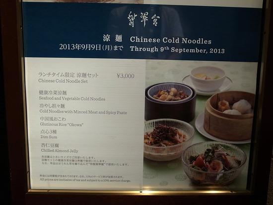 翡翠宮のランチ涼麺セットの内容