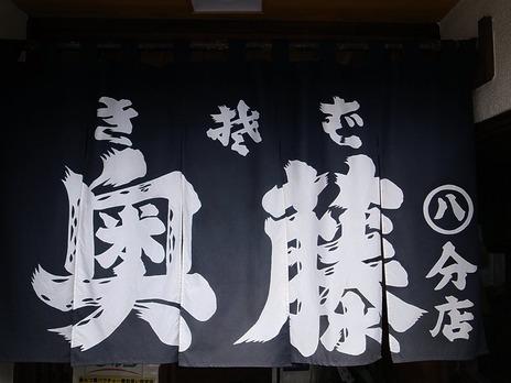 奥藤第八分店@甲府