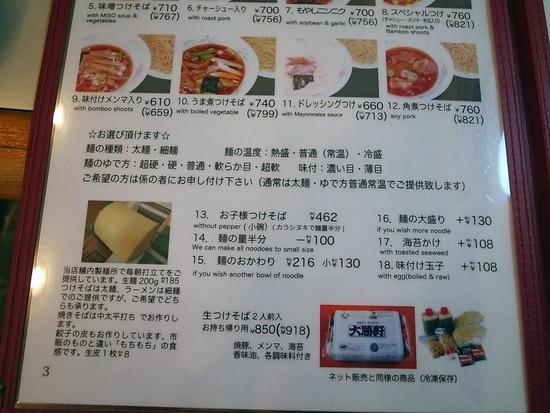 つけ麺メニュー2