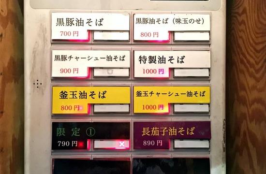 油そばGACHI券売機写真1