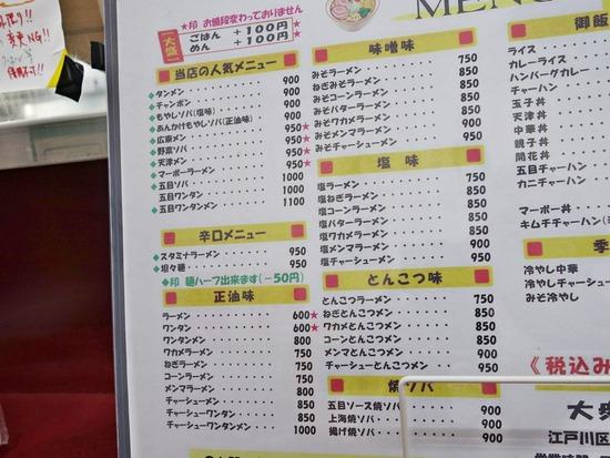 とんぼ亭メニュー2