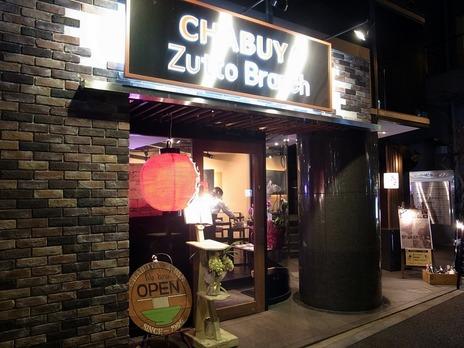 CHABUYA Zutto Branch(四谷三丁目)