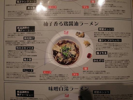 鶏醤油ラーメン詳細