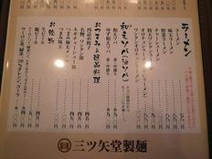 百合ヶ丘駅前つけ麺メニュー