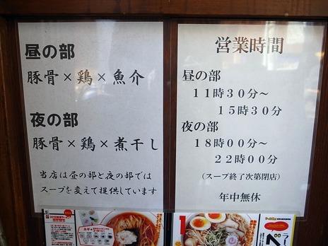 俺の麺春道営業時間