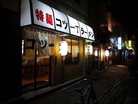 特麺コツ一丁ラーメン@幡ヶ谷