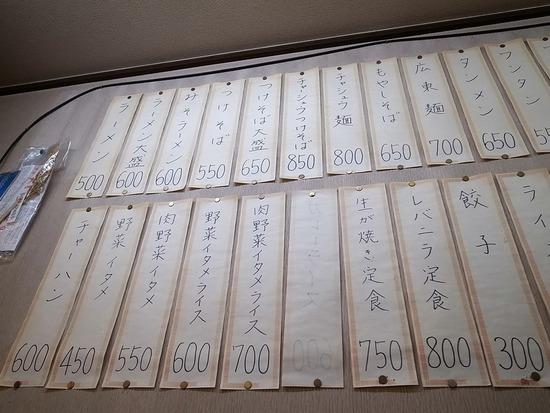 狛江大勝軒のメニュー
