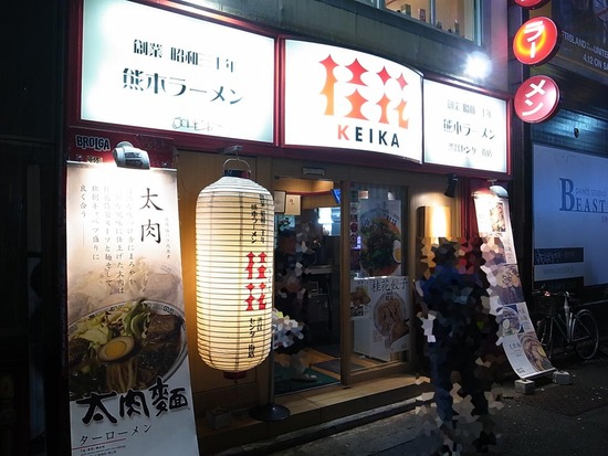 渋谷「桂花」パーコー&唐揚げで肉三昧!