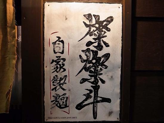自家製麺燦燦斗