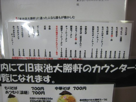 大勝軒まるいち(新宿)メニュー2