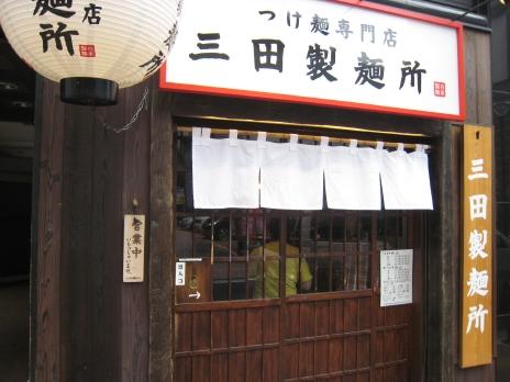 三田製麺所外観