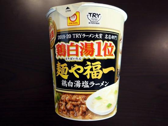 マルちゃん TRY名店部門鶏白湯1位 麺や福一 鶏白湯塩らーめん