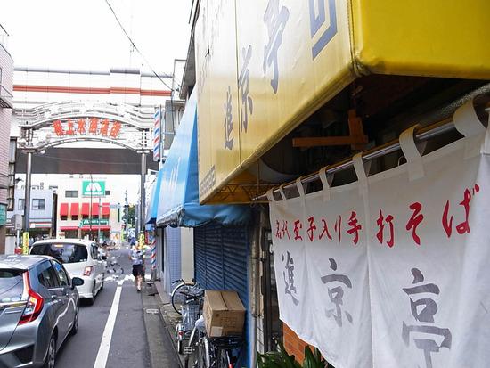 桜上水進京亭