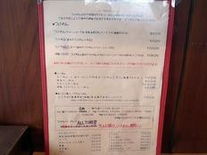 KOKOROメニュー(大船)