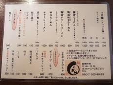 麺りあん(笹塚)メニュー
