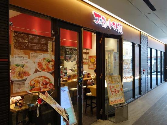 新宿「太陽のトマト麺 新宿東宝ビル店」秋鮭の贅沢クリーミーチーズ