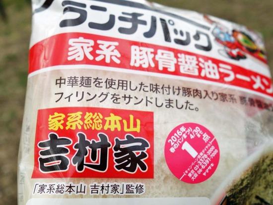 家系豚骨醤油ラーメン風ランチパック
