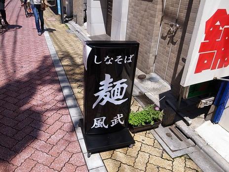 しなそば 麺 風武@新高円寺看板