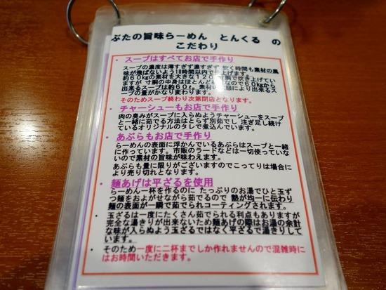 とんくる@笹塚のこだわり
