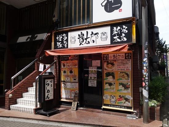 東新宿「貴太郎」台湾まぜそば+ネギ