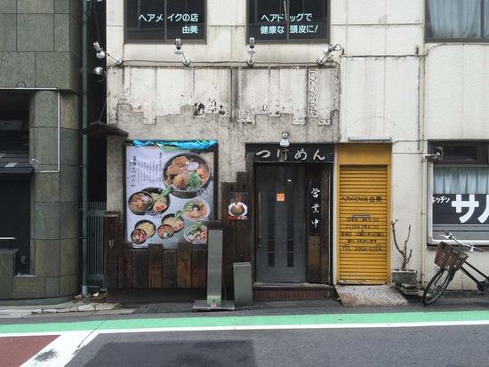麺創 玄古@新宿三丁目の台湾まぜそば