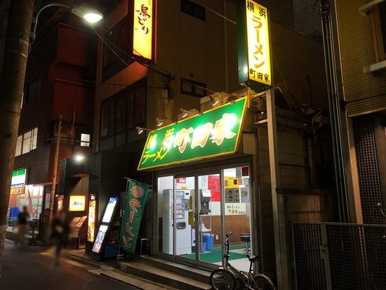 新宿「町田家」ラーメン並盛味こいめ脂多め