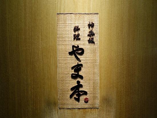 神楽坂料理やま本
