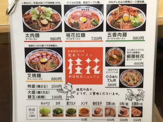 新宿ふぁんてんメニュー1