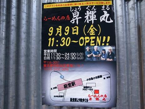 昇輝丸9月9日新オープン@経堂