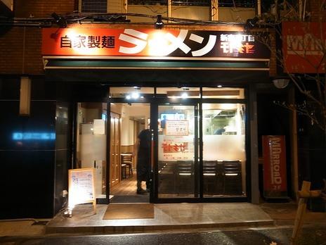 新宿三丁目自家製麺ラーメン新宿三丁目モトミヤ