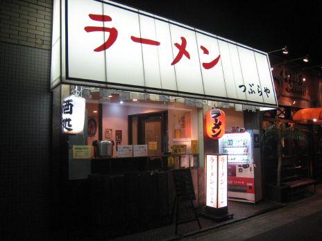 つぶらや(上北沢)閉店1