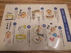 味噌屋八郎商店(新宿)食べ方